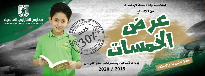 بدأ التسجيل للعام الدراسي 2019 / 2020