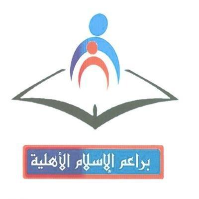 رواتب مدارس الحصان بالدمام 2017 2