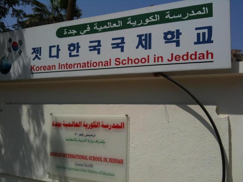 مدارس الافاق العالمية ياسكولز
