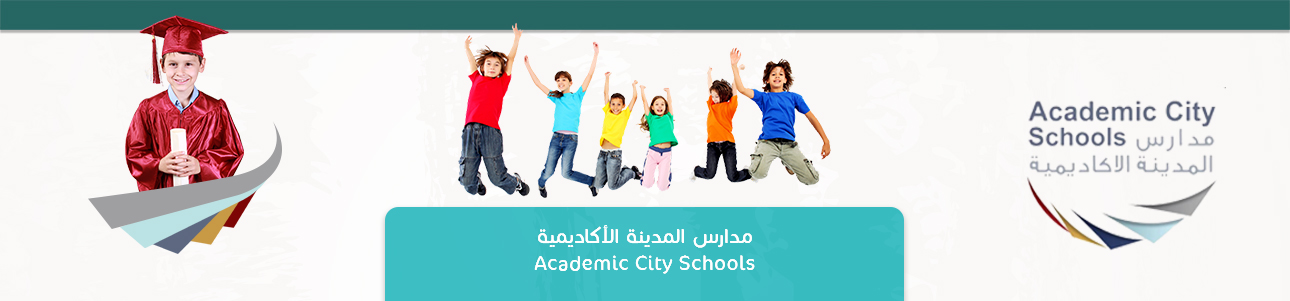 مدارس المدينة الاكاديمية