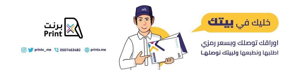 منصة برنت اكس لحلول الطباعة الالكترونية